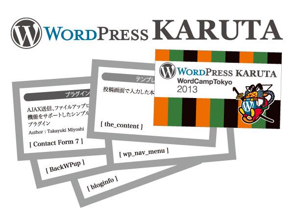 karuta_image.jpg