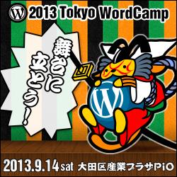 wctokyo2013_size250_250.jpg